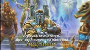 Историята на World of Warcraft: Част 1 Титани