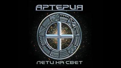 Артерия - Зов Плоти