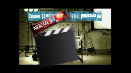 Nescafe 3in1 Стани режисьор 2