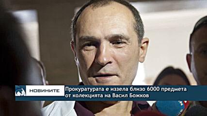 Прокуратурата е иззела близо 6000 предмета от колекцията на Божков