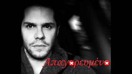 Поредна гръцка тупалка от Giorgos Tsalikis - Apagorevmeno * 2013