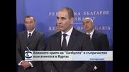 """Военното крило на """"Хизбулла"""" е съпричастно към атентата в Бургас"""