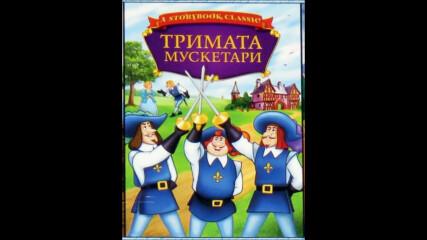 Тримата мускетари - анимация, 1986 (синхронен екип, дублаж на Тандем Видео, 2007 г.) (запис)