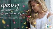 Fani Drakopoulou-tora Milao Ego