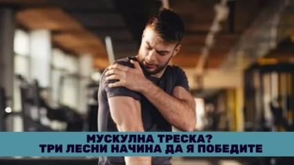 Мускулна треска? Три лесни начина да я победите