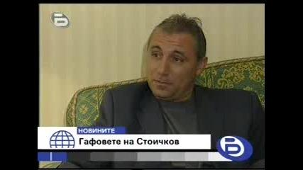 Стоичков Обижда България !!!!