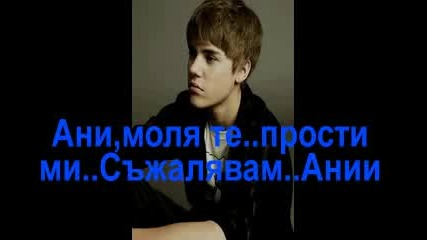 You and Justin...епизод 8