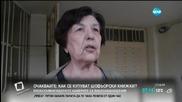 Безсънна нощ за жителите на пропадащ блок във Варна