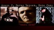 Бате Сашо Feat. Алех П и Петър Чернев - Твоята песен