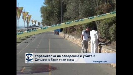 Ново убийство в черноморски курортен център, този път на млада жена