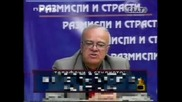 Crazy Professor Vuchkov New Eng