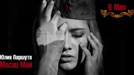 Юля Паршута - Месяц Май