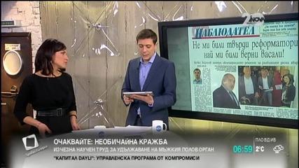 В печата: Борисов взе мадата, моли ДПС да е против -