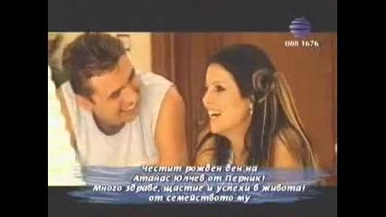 Валя И Жоро Любимеца- не Се Променяи