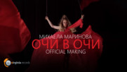 Mihaela Marinova - Ochi v Ochi (Official Making)