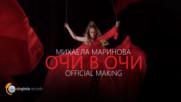 Mihaela Marinova - Ochi v Ochi (Official Making)