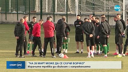 Дерменджиев очаква добро представяне срещу Беларус