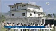 Установена е самоличността на убиеца на Осама Бин Ладен