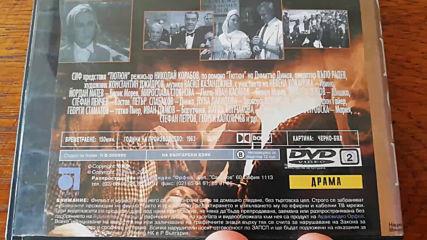 Българското Dvd издание на Тютюн (1961/1962) Аудиовидео Орфей 2003