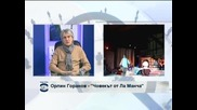 """Орлин Горанов - """"Човекът от Ла Манча"""""""