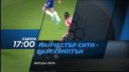 Футбол: Манчестър Сити - Саутхямптън на 28 ноември по Diema Sport 2