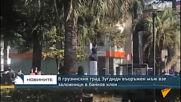 В грузинския град Зугдиди въоръжен мъж взе заложници в банков клон