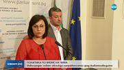 Извънреден председателски съвет в НС заради чумата