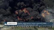 Мащабен индустриален пожар в химически завод в Илинойс може да продължи с дни