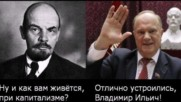 Червена Плесен - Коммунист