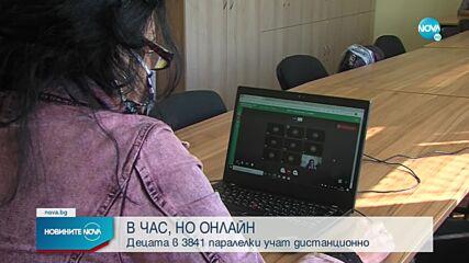 Кои ученици учат онлайн от днес