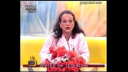 Канал 2001