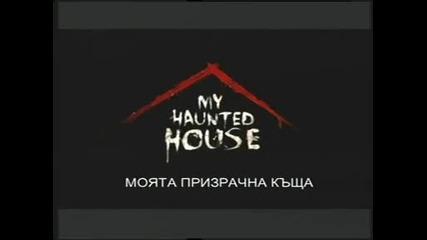 Моята призрачна къща - Семеен гроб