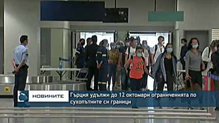 Гърция удължи до 12 октомври ограниченията по сухопътните си граници