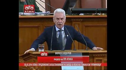 Атака с предложение за възстановяване на завода за леене на стомана към Кремиковци. Alfa 05.03.2014г