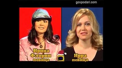 Блиц - Ирина Флорин и Ирра