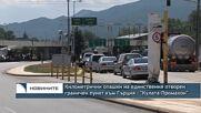 """Километрични опашки на единствения отворен граничен пункт към Гърция - """"Кулата-Промахон"""""""