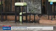Взрив в центъра на Монтана вдигна службите на крак