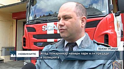 Млад пожарникар намери пари и ги предаде в полицията