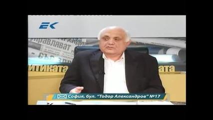 Диагноза с Георги Ифандиев 11.11.2011г