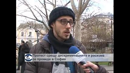 Протест срещу дискриминацията и расизма се проведе в София