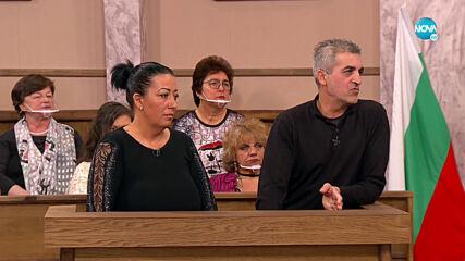 Съдебен спор - Епизод 758 - Баща ми ме позори (10.04.2021) - част 1
