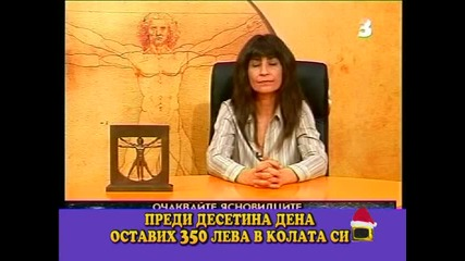 Господари на ефира - гафове 30.12.2009