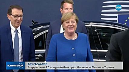 БЕЗ СЪГЛАСИЕ: Лидерите на ЕС продължават преговорите за Скопие и Тирана