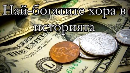 Най-богатите хора в историята