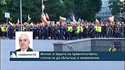 Митинг в защита на правителството, стигна се до сблъсъци и напрежение