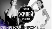 Preslava & Galena - Jivei/преслава и Галена - Живей ( Demir Krasimirov Remix )