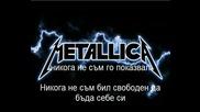Metallica - Unforgiven - Преведен