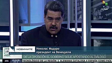 Мадуро обяви, че ще преговаря с опозицията през август в Мексико