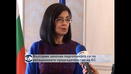 България започва подготовката си по ротационното председателство на ЕС