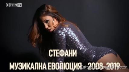 Стефани - Музикална еволюция - 2008-2019